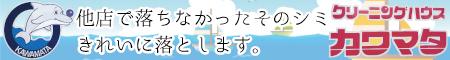 常陸大宮:シミ抜きクリーニング専門店